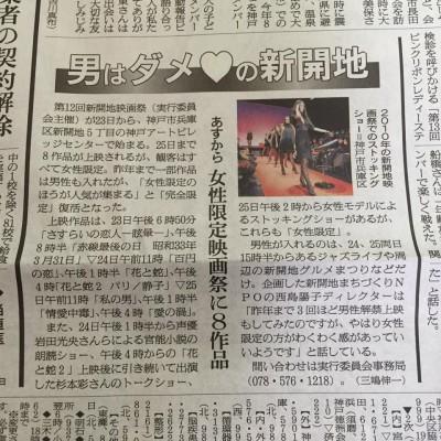 新開地映画祭 朝日新聞記事