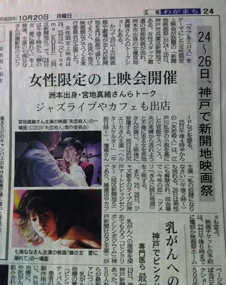 新開地映画祭神戸新聞掲載