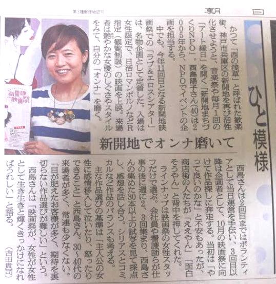 新開地映画祭 朝日新聞