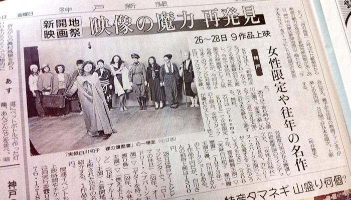 10/19付 神戸新聞で新開地映画祭を紹介いただきました!