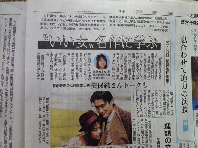 新開地映画祭 神戸新聞