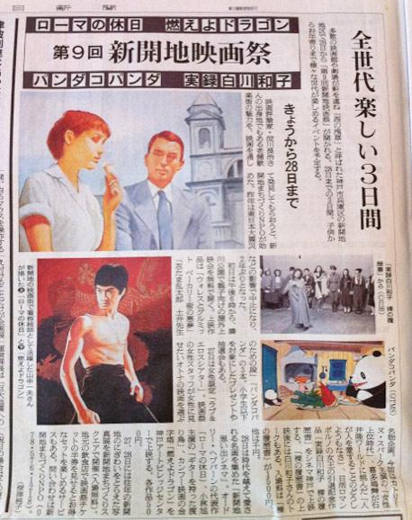 10/26付 朝日新聞で新開地映画祭をご紹介いただきました!