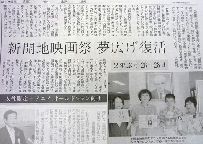 10/24付 読売新聞で新開地映画祭を紹介いただきました!