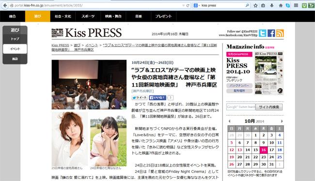 kisspress 新開地映画祭