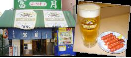 立ち呑処 冨月 生ビールまたはチューハイ+昔ながらの赤ウィンナー