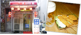さかな家 ビールまたは酎ハイ+串カツ3種(豚、シーフード、野菜)