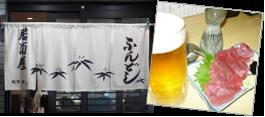 ふんどし 生ビールまたは焼酎又は清酒(小)+マグロのすき身