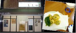 ととや ※27日(土)のみ 生ビールまたはチューハイ+活けハモの頬肉の天ぷら