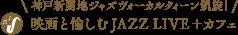 神戸新開地ジャズヴォーカルクィーン凱旋!映画と愉しむJAZZ LIVE+カフェ