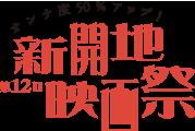 第12回 新開地映画祭(神戸)~オンナ度50%アップ!