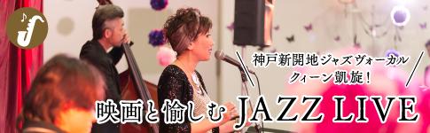 神戸新開地ジャズヴォーカルクィーン凱旋!映画と愉しむJAZZ LIVE