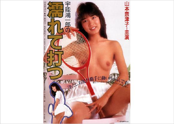 「宇能鴻一郎の濡れて打つ」のワンシーン