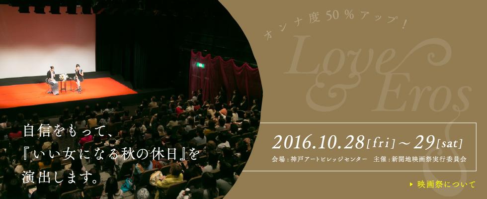 自信をもって、『いい女になる秋の休日』を演出します。2016.10.28[fri]~29[sat]会場 : 神戸アートビレッジセンター 主催 : 新開地映画祭実行委員会