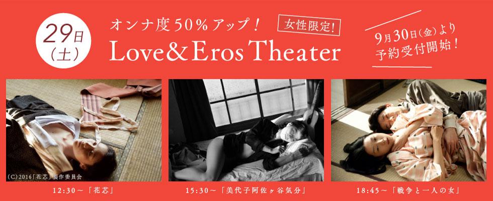 女性限定!オンナ度50%アップ!Love&Eros Theater 29日(土)12:30~「花芯」15:30~「美代子阿佐ヶ谷気分」18:30~「戦争と一人の女」