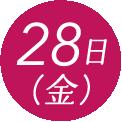 28日(土)