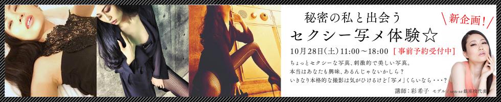 新企画!Model&Beauty School『sen-se』presents セクシー写真撮影会 10月28日(土)11:00~17:00 [要予約]