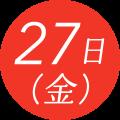 27日(金)