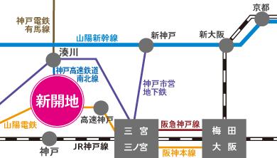 神戸新開地までの電車アクセス