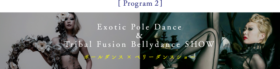 Program2 Exotic Pole Dance&Tribal Fusion Bellydance SHOW ポールダンス×ベリーダンスショー