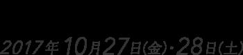 9月29日(金)より予約受付開始!2017年10月27日(金)・28日(土)