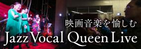 映画音楽を愉しむJazz Vocal Queen Live 神戸新開地ジャズヴォーカルクィーン凱旋!