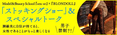 Model&Beauty School『sen-se』×『BLONDOLL』「ストッキングショー」&スペシャルトーク